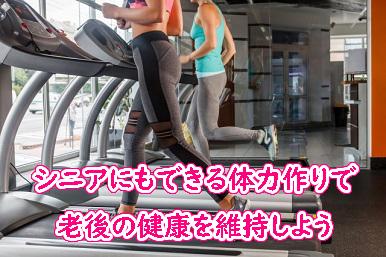 シニアにもできる体力作りで老後の健康を維持しよう